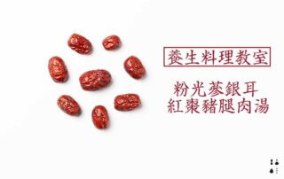 recipe-ginseng-and-red-date