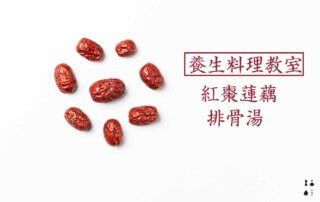 recipe-red-date-and-lotus-root