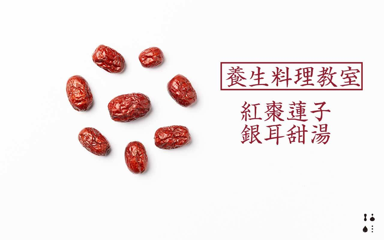 recipe-red-date-and-lotus-seed