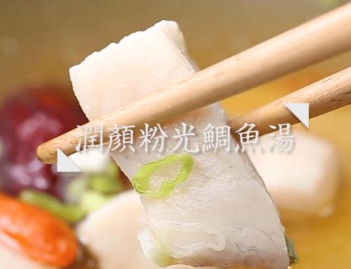 茶包料理|潤顏粉光鯛魚湯