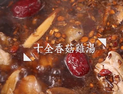 十全香菇雞湯
