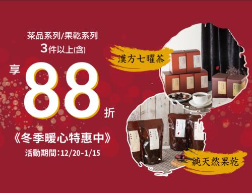 冬季特惠-購買指定商品3件以上享88折